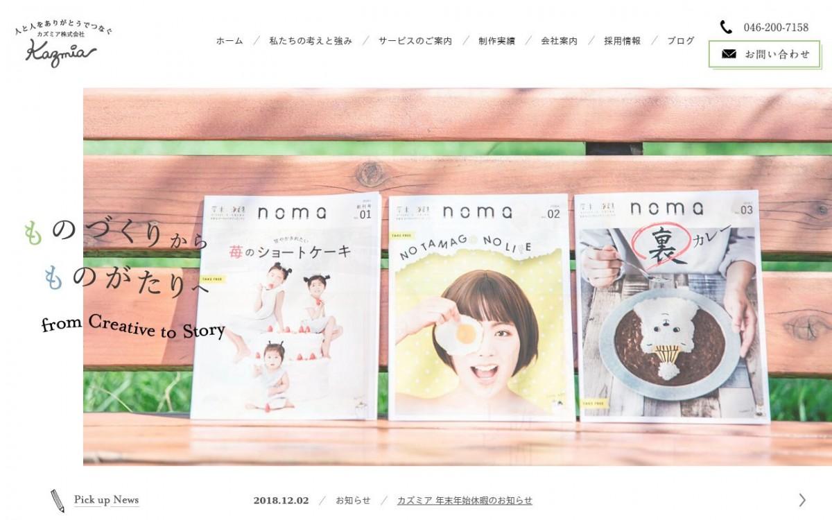 カズミア株式会社の制作情報 | 神奈川県のホームページ制作会社 | Web幹事