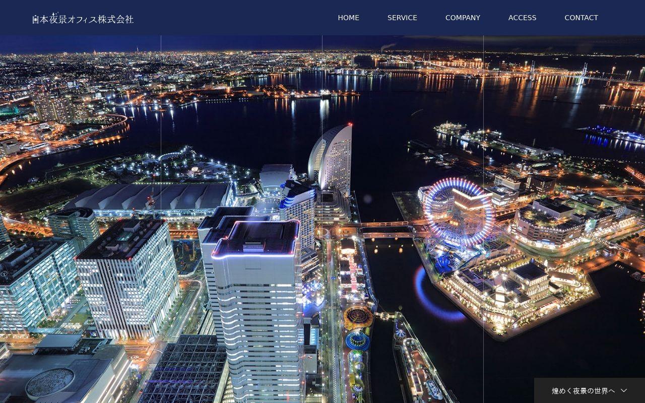 日本夜景オフィス株式会社