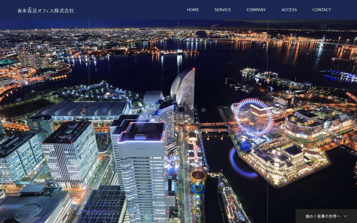 日本夜景オフィス株式会社の制作情報 | 神奈川県のホームページ制作会社 | Web幹事