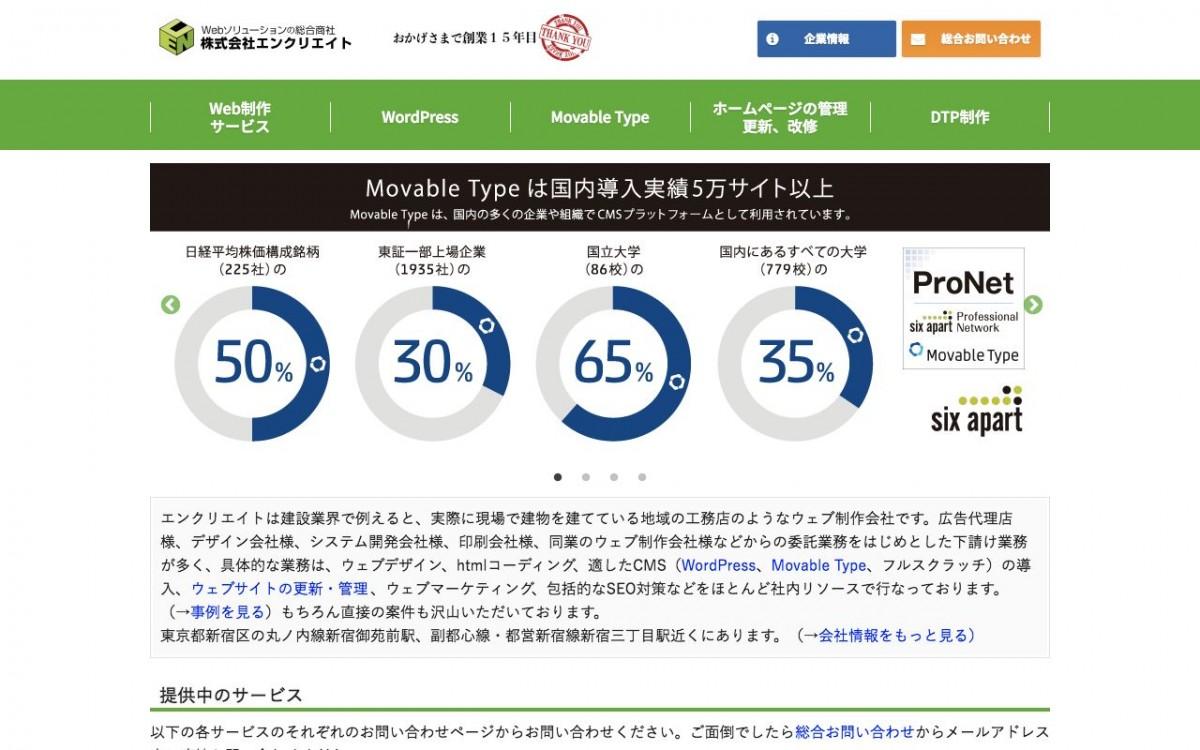 株式会社エンクリエイトの制作情報 | 東京都新宿区のホームページ制作会社 | Web幹事