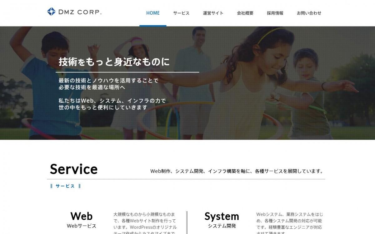 株式会社DMZの制作情報 | 東京都新宿区のホームページ制作会社 | Web幹事