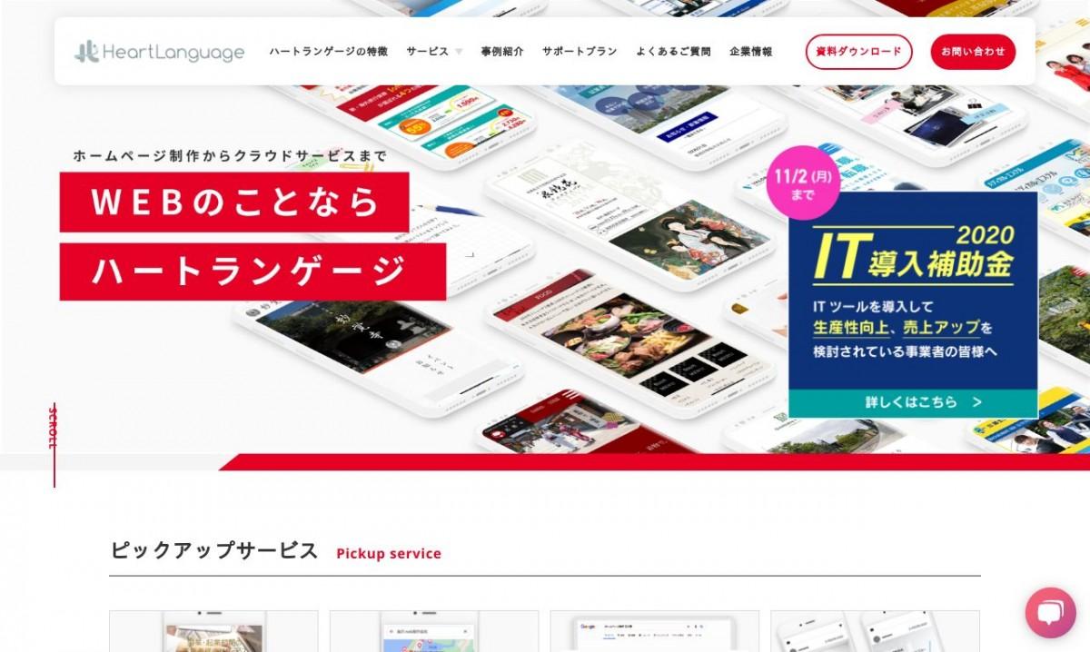 株式会社HeartLanguageの制作実績と評判   石川県のホームページ制作会社   Web幹事