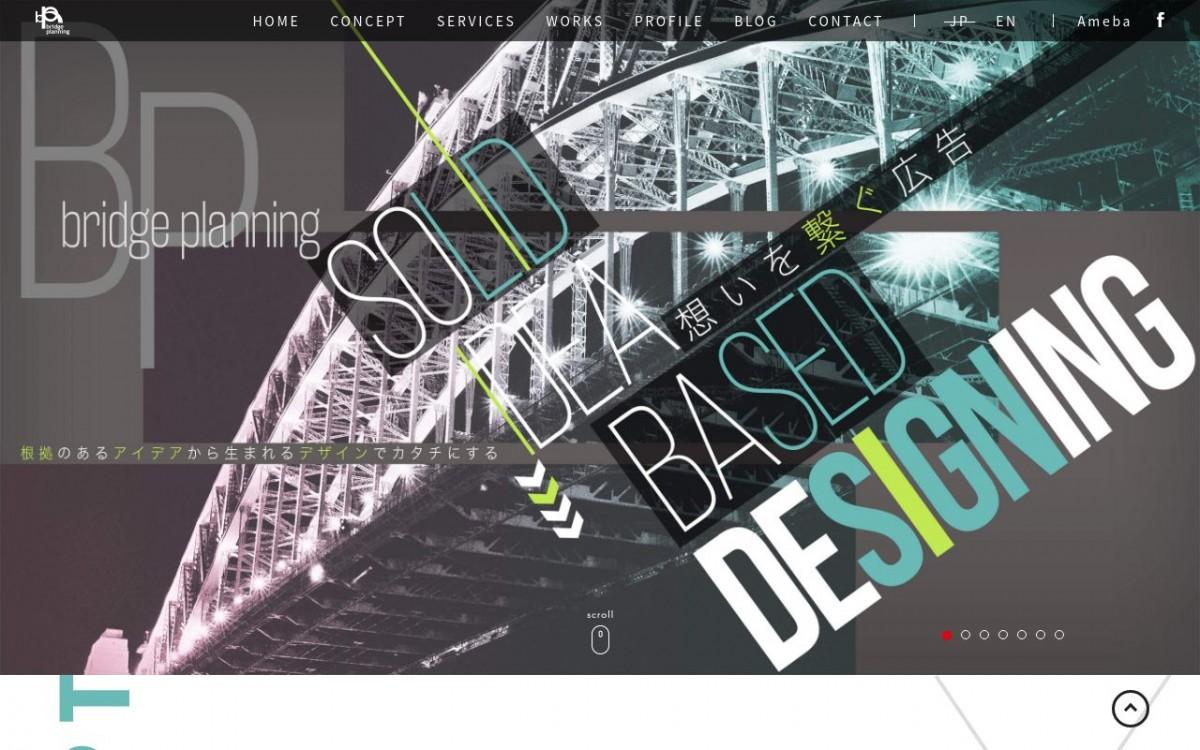 株式会社ブリッジプランニングの制作情報 | 大阪府のホームページ制作会社 | Web幹事
