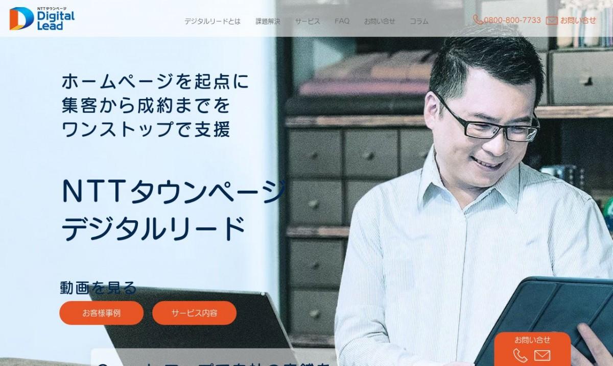 NTTタウンページ株式会社の制作実績と評判 | 東京都港区のホームページ制作会社 | Web幹事
