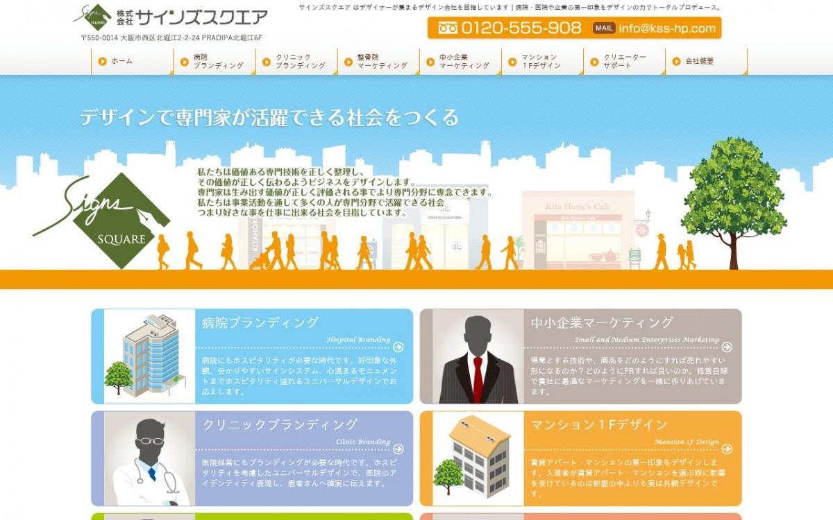 株式会社サインズスクエアの制作情報 | 大阪府のホームページ制作会社 | Web幹事
