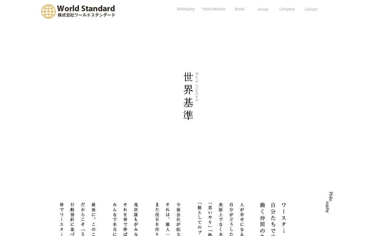 株式会社ワールドスタンダード