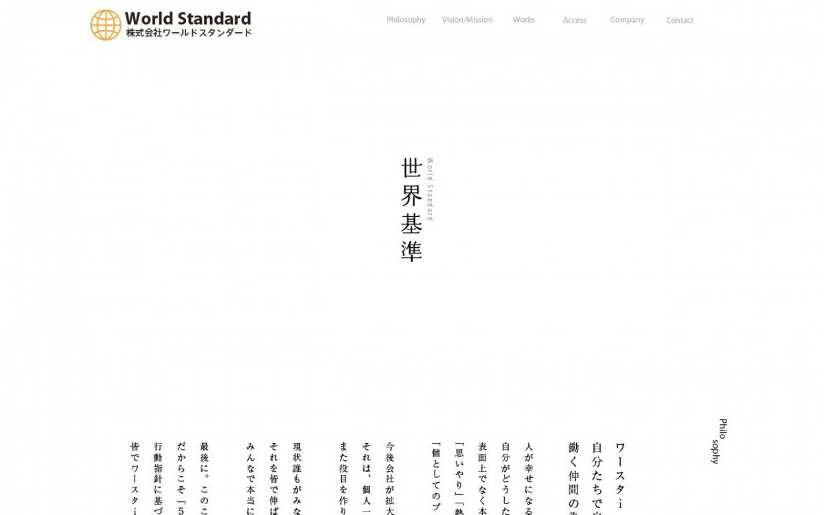 株式会社ワールドスタンダードの制作情報 | 神奈川県のホームページ制作会社 | Web幹事