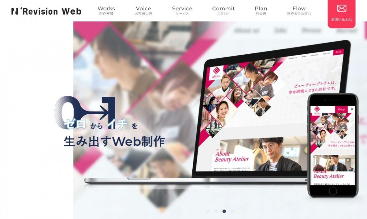 株式会社Revisionの制作実績と評判 | 栃木県のホームページ制作会社 | Web幹事