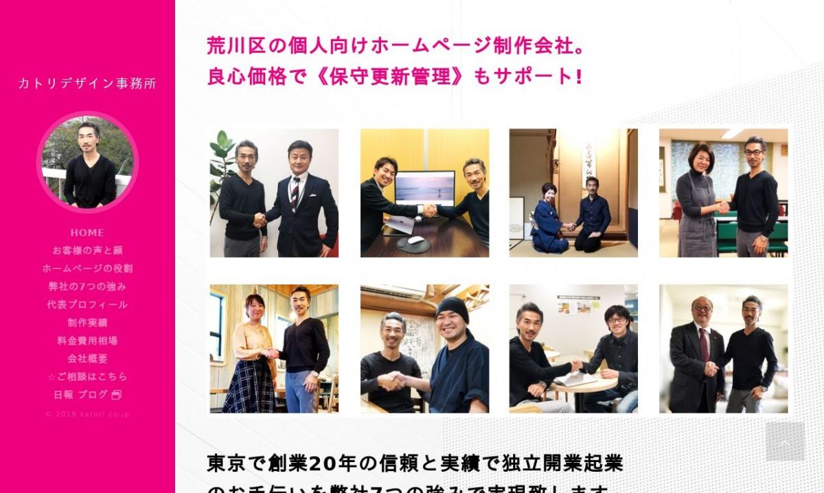 株式会社カトリデザイン事務所の制作情報   東京都荒川区のホームページ制作会社   Web幹事