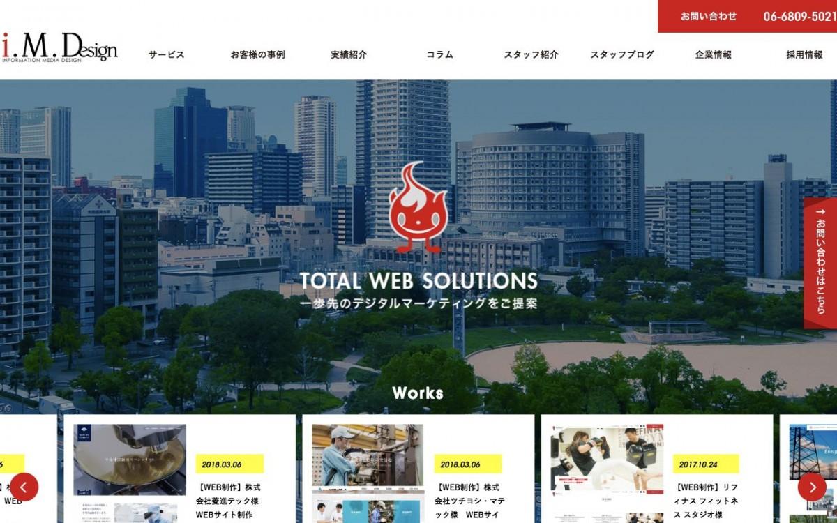 インフォメーションメディアデザイン株式会社の制作情報 | 大阪府のホームページ制作会社 | Web幹事