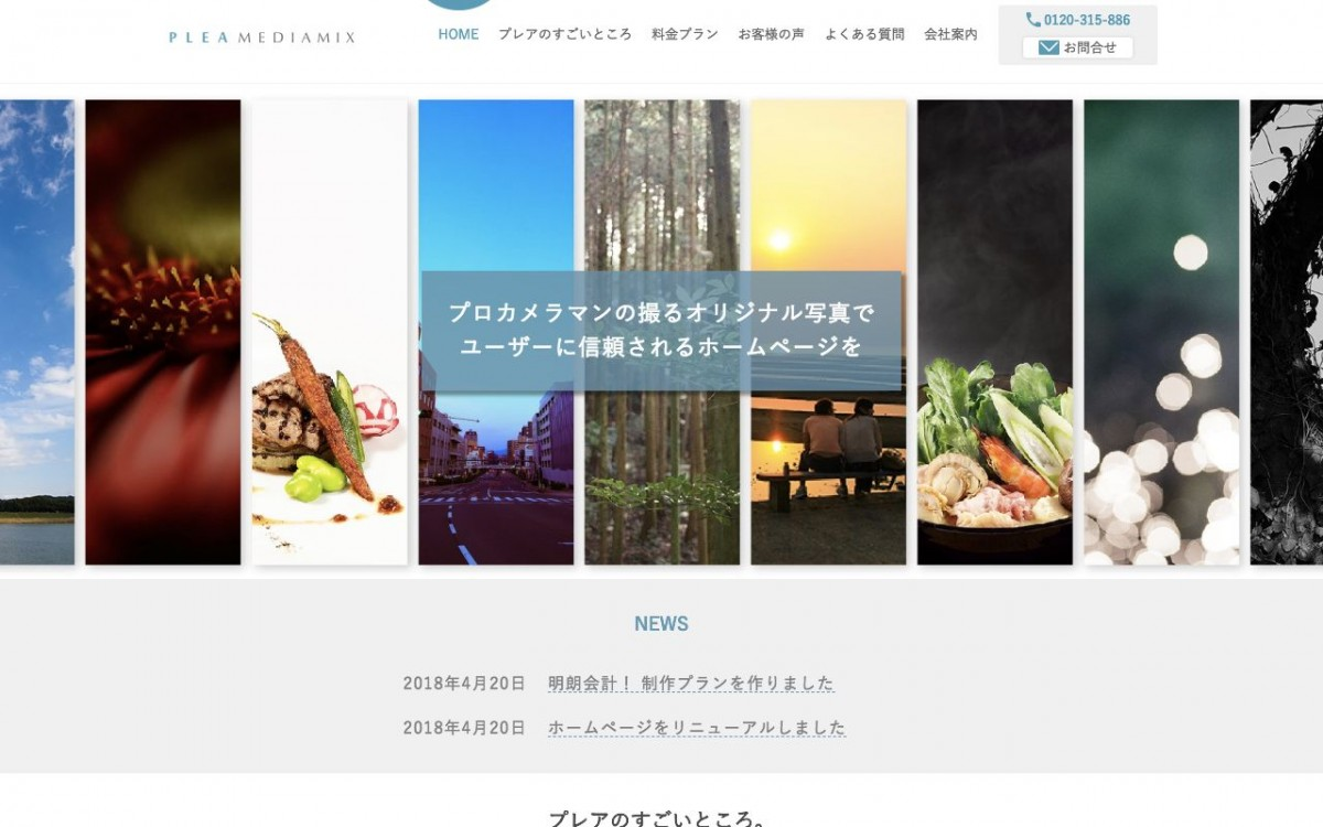 株式会社BSAの制作実績と評判 | 大分県のホームページ制作会社 | Web幹事