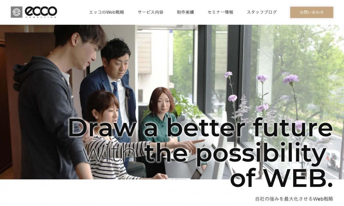 株式会社エッコの制作実績と評判 | 愛知県のホームページ制作会社 | Web幹事
