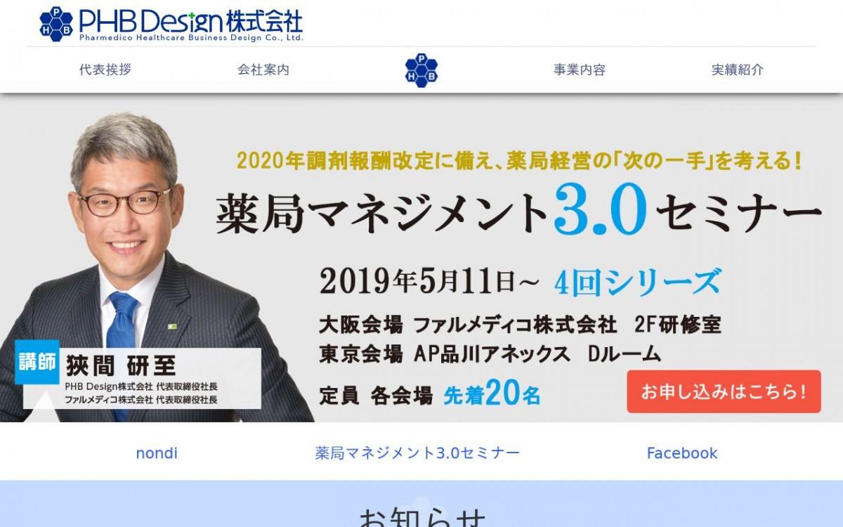 PHB Design株式会社の制作実績と評判 | 大阪府のホームページ制作会社 | Web幹事