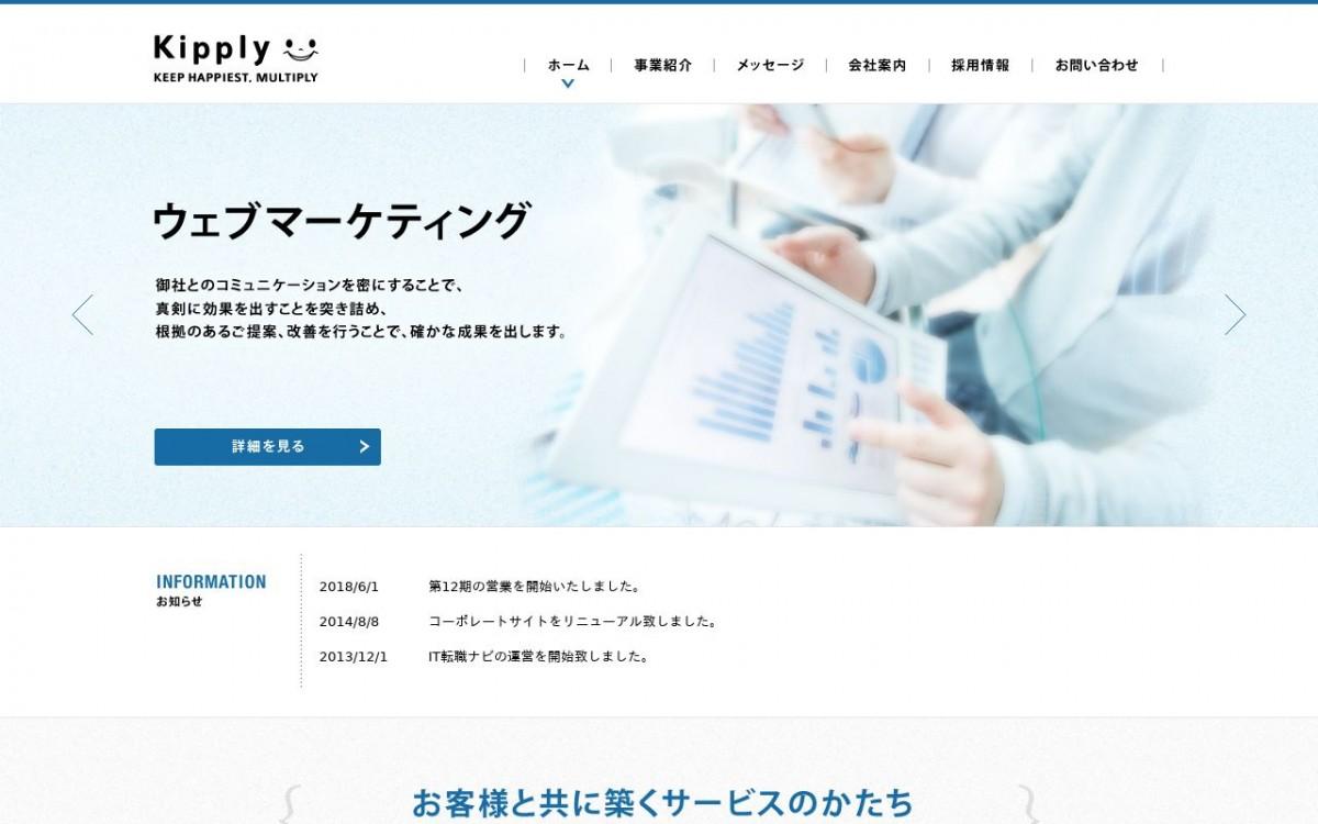 株式会社Kipplyの制作情報 | 東京都目黒区のホームページ制作会社 | Web幹事