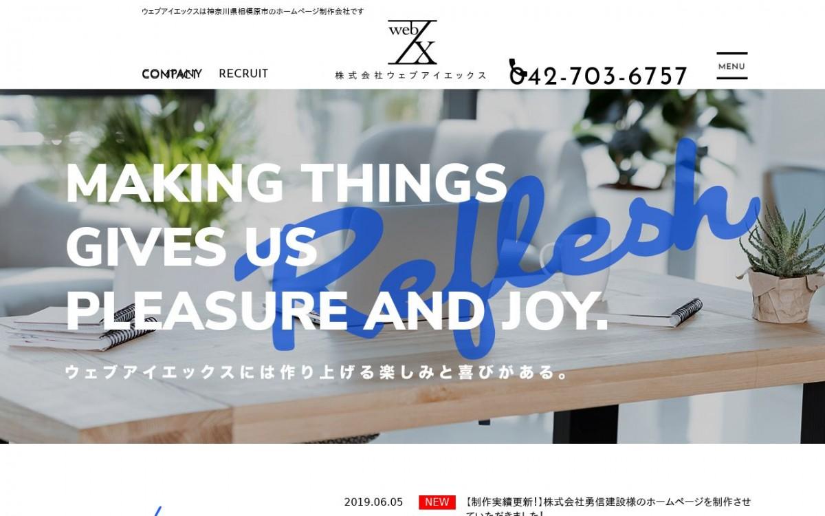 株式会社ウェブアイエックスの制作情報 | 神奈川県のホームページ制作会社 | Web幹事