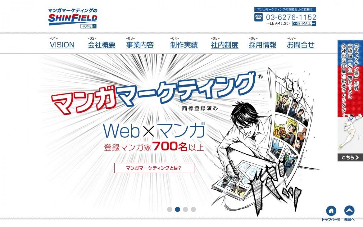 株式会社シンフィールドの制作情報 | 東京都渋谷区のホームページ制作会社 | Web幹事
