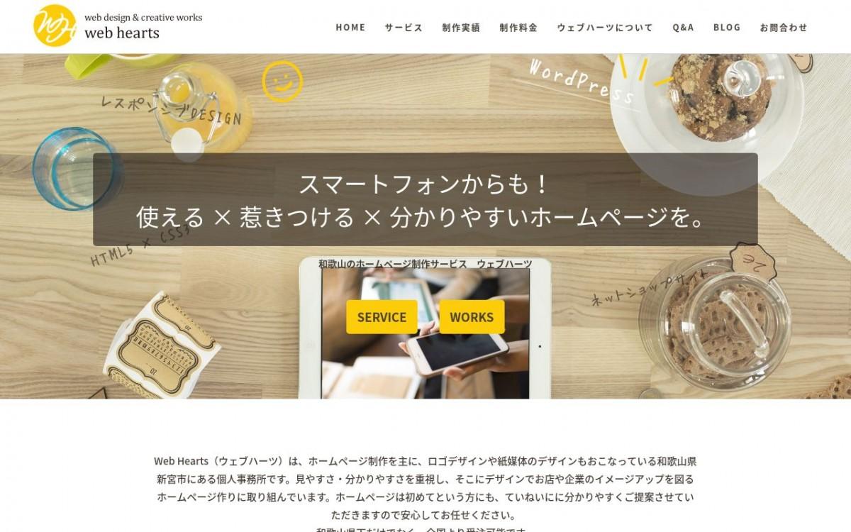 web heartsの制作実績と評判 | 和歌山県のホームページ制作会社 | Web幹事