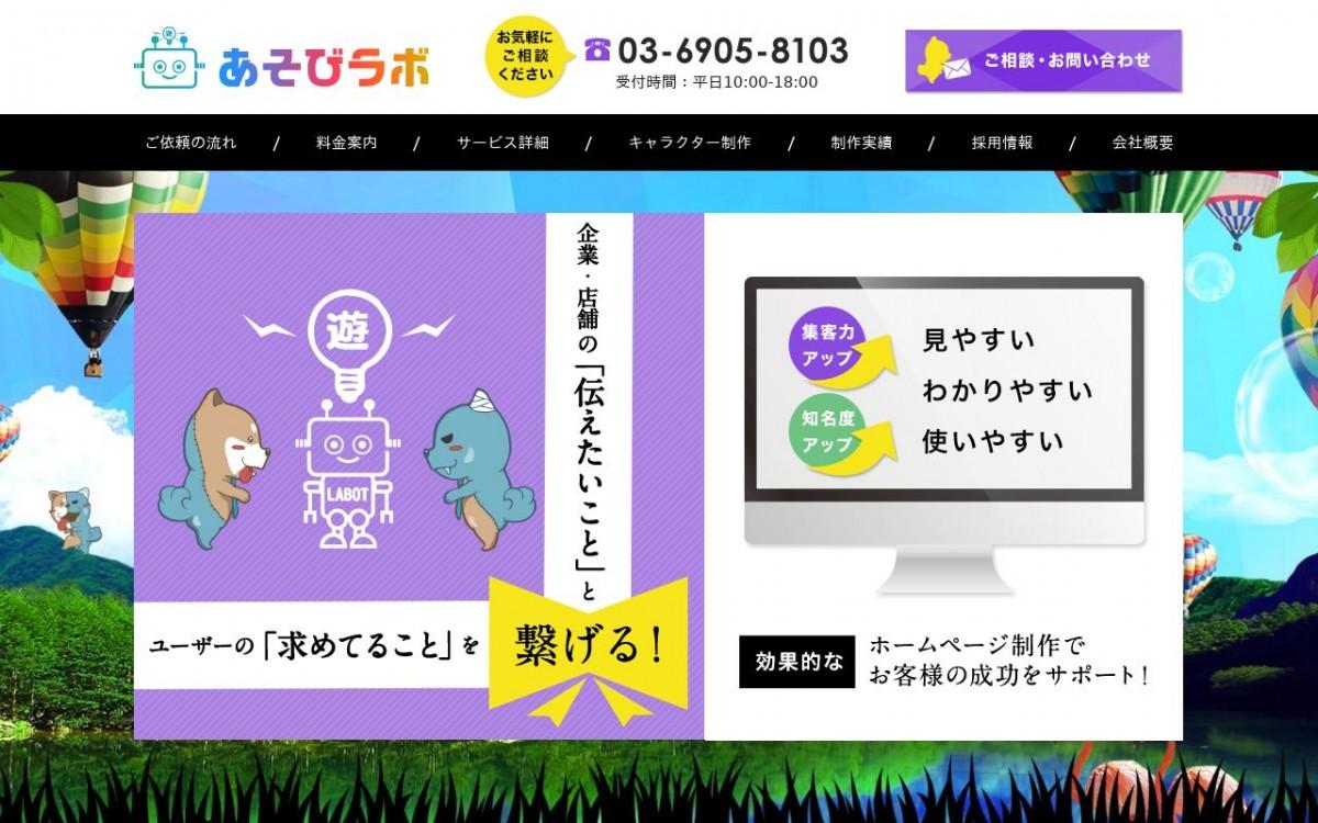 株式会社あそびラボの制作情報 | 東京都練馬区のホームページ制作会社 | Web幹事