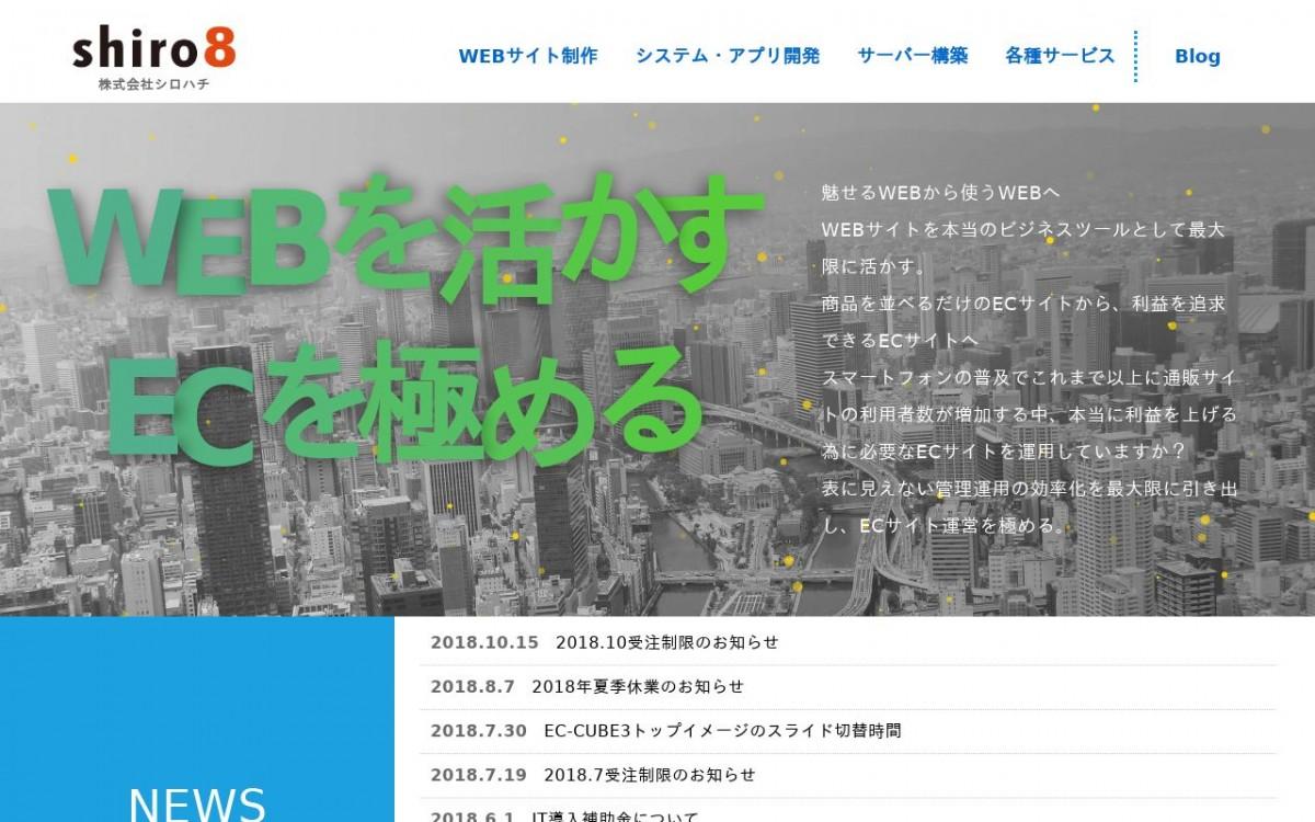 株式会社シロハチの制作情報 | 大阪府のホームページ制作会社 | Web幹事