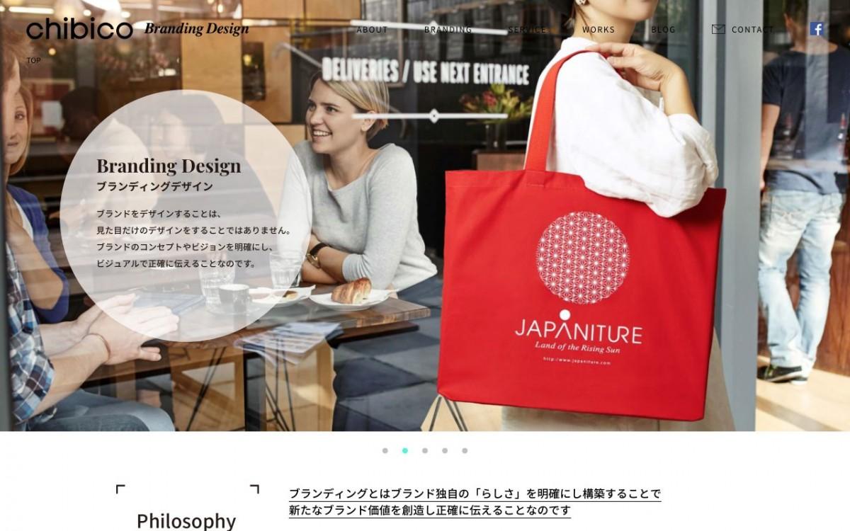 株式会社チビコの制作実績と評判 | 東京都目黒区のホームページ制作会社 | Web幹事