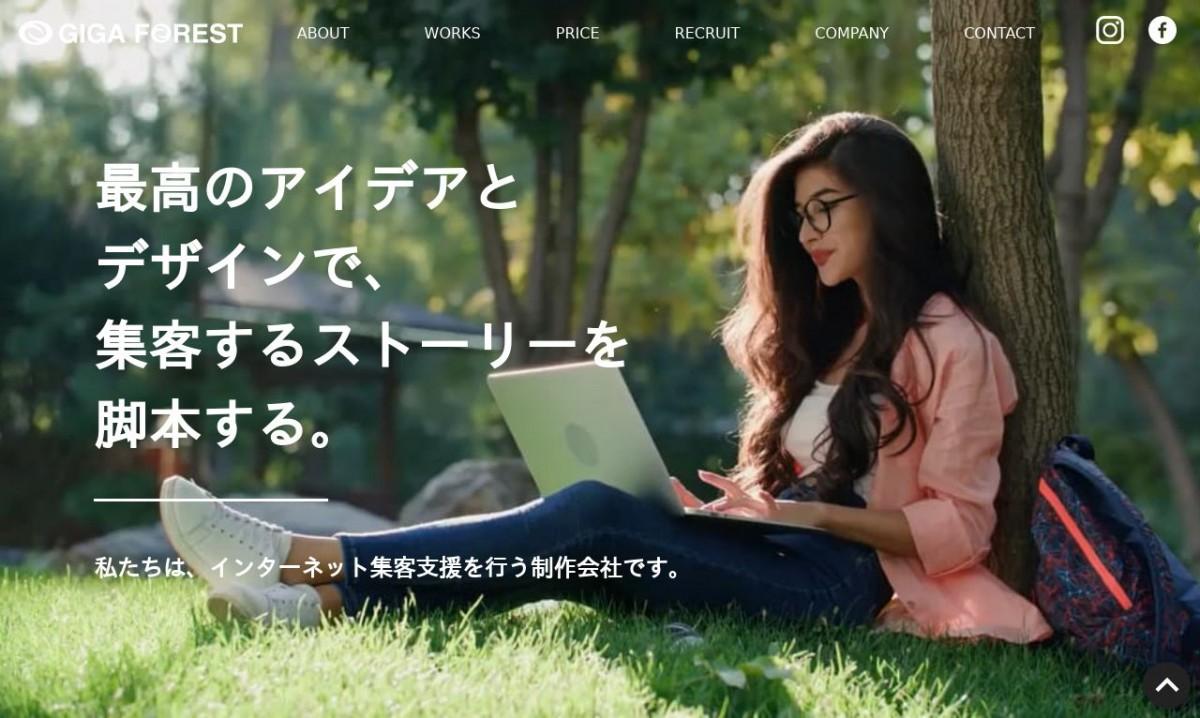 ギガフォレスト株式会社の制作実績と評判 | 福岡県のホームページ制作会社 | Web幹事
