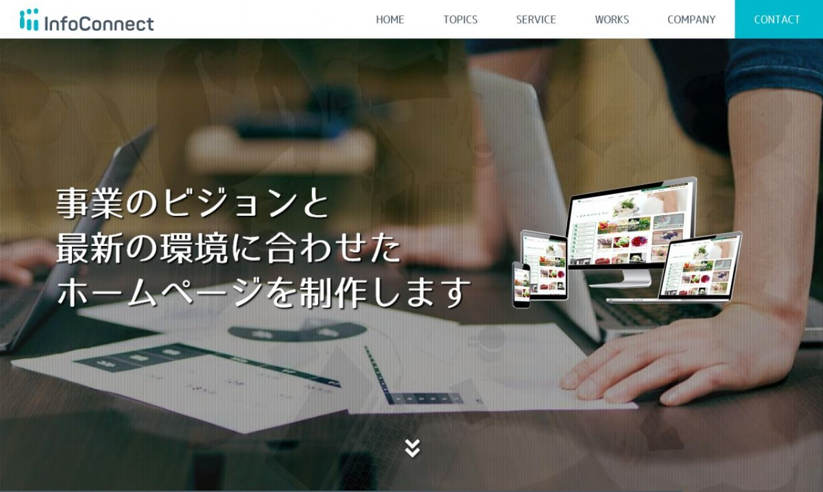 インフォコネクト株式会社の制作実績と評判 | 三重県のホームページ制作会社 | Web幹事