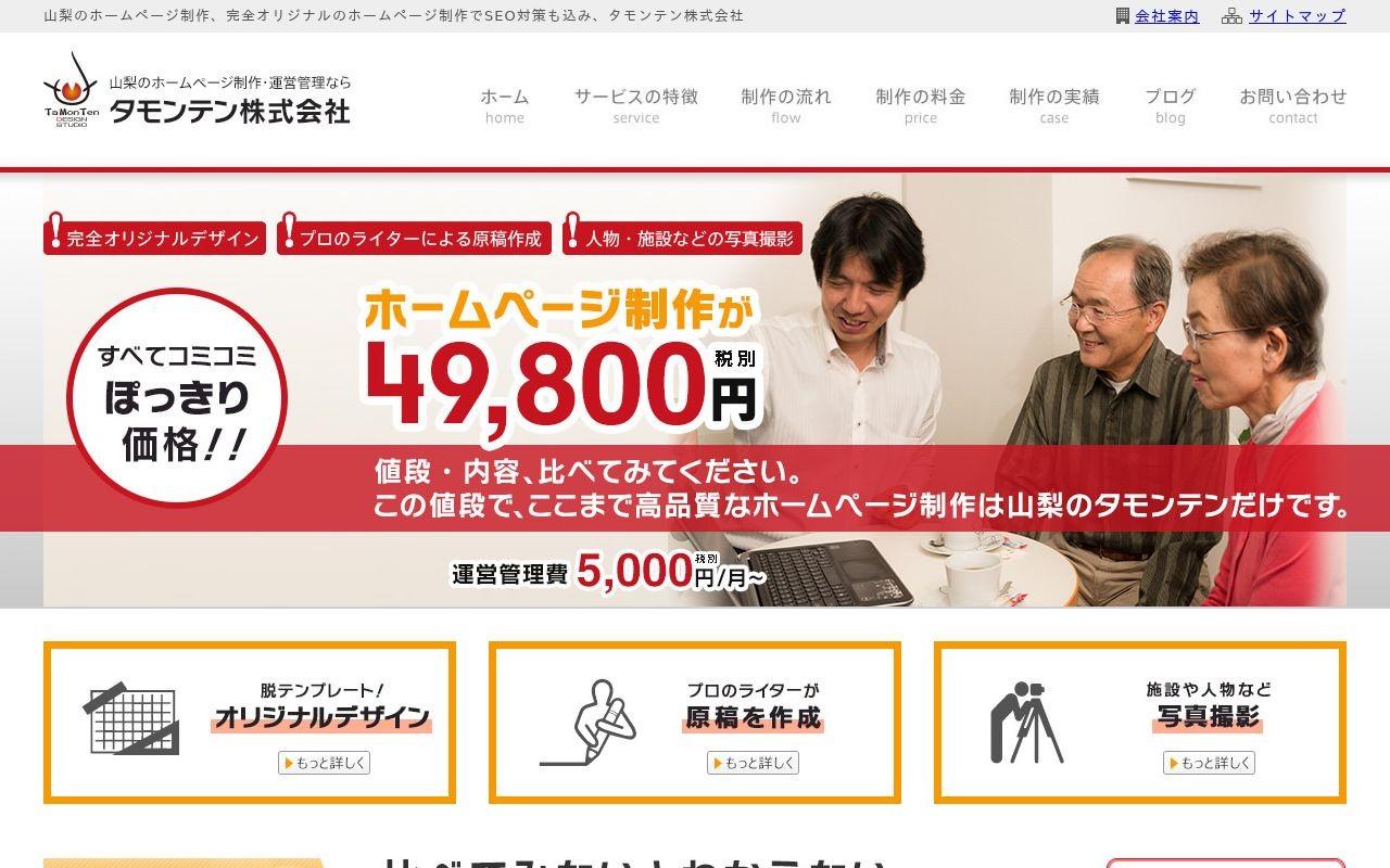 タモンテン株式会社