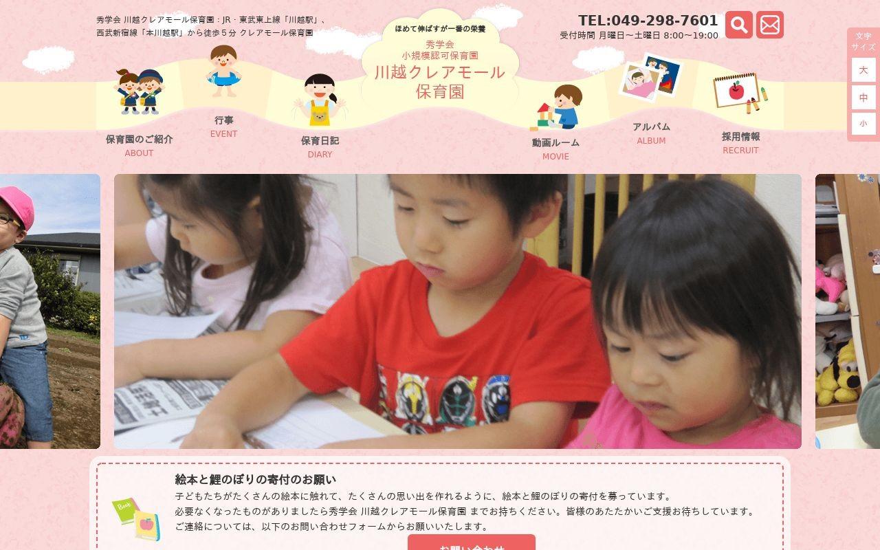 株式会社Eyegle Designの実績 - 秀学会保育園サイト