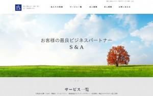 有限会社S&A