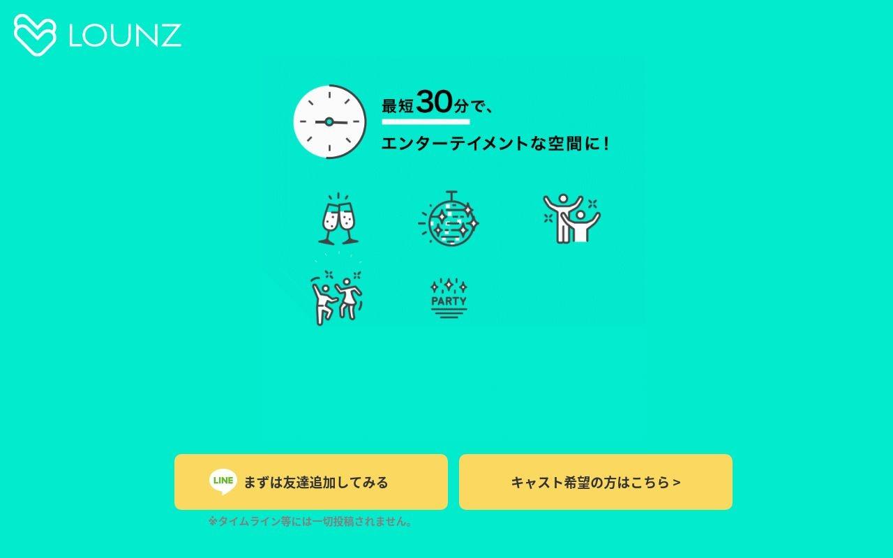 オリクション株式会社の実績 - マッチングアプリLP(FV動画制作)