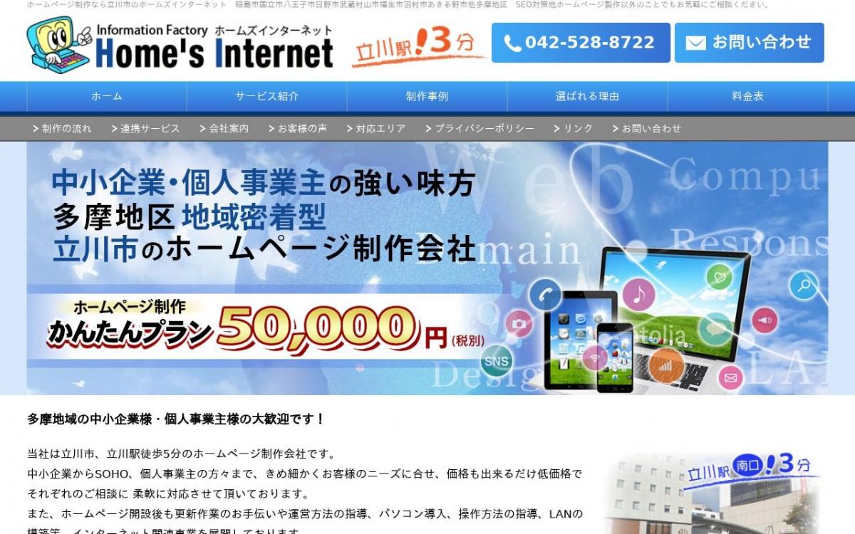 ホームズインターネットの制作情報 | 東京都23区外のホームページ制作会社 | Web幹事