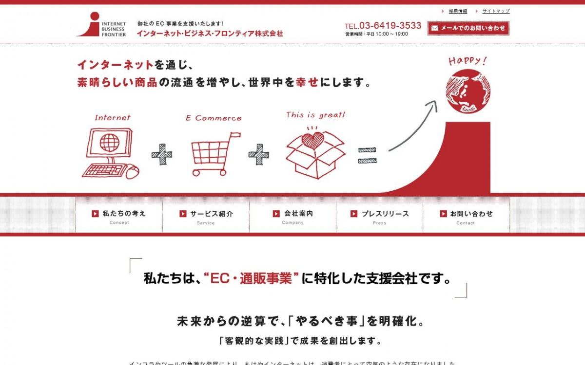 インターネット・ビジネス・フロンティア株式会社の制作情報 | 東京都渋谷区のホームページ制作会社 | Web幹事