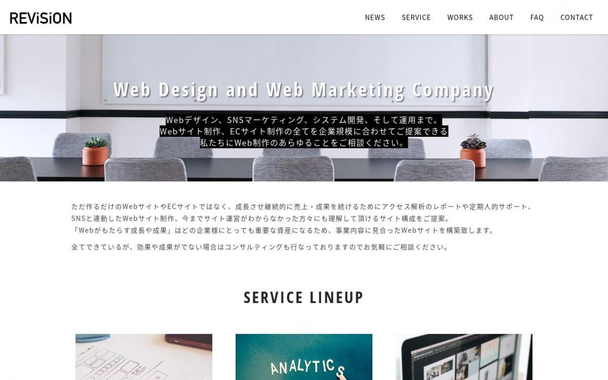 リビジョン株式会社の制作情報 | 東京都新宿区のホームページ制作会社 | Web幹事