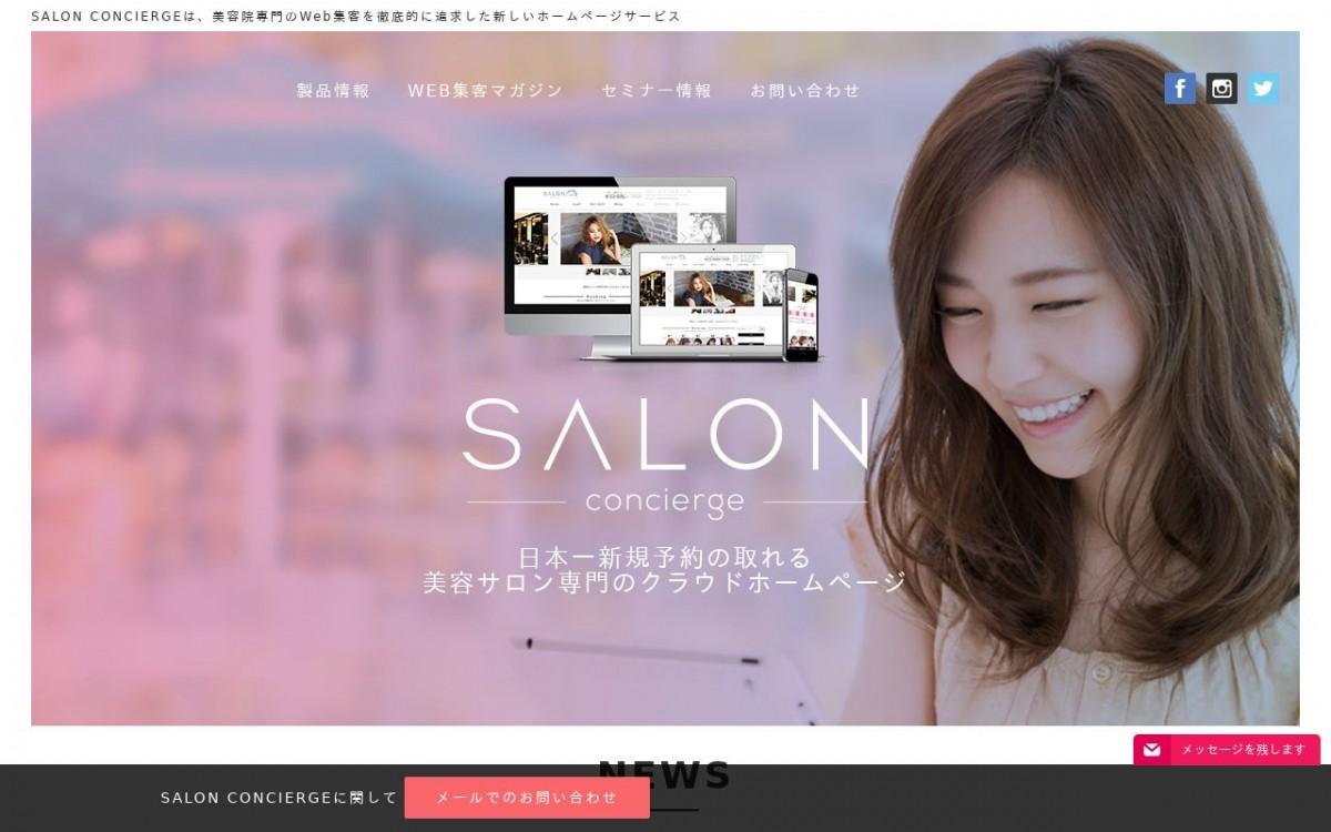 株式会社SALON CONCIERGEの制作情報 | 東京都渋谷区のホームページ制作会社 | Web幹事
