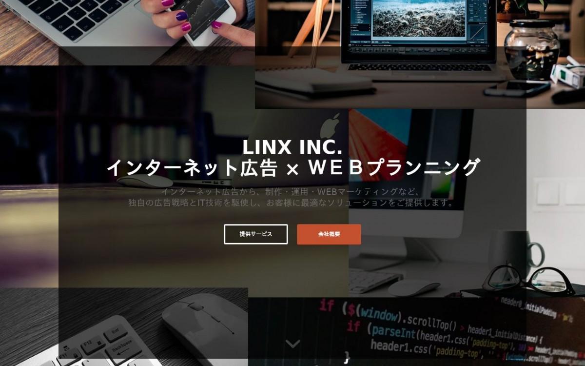 株式会社LINXの制作情報 | 東京都杉並区のホームページ制作会社 | Web幹事