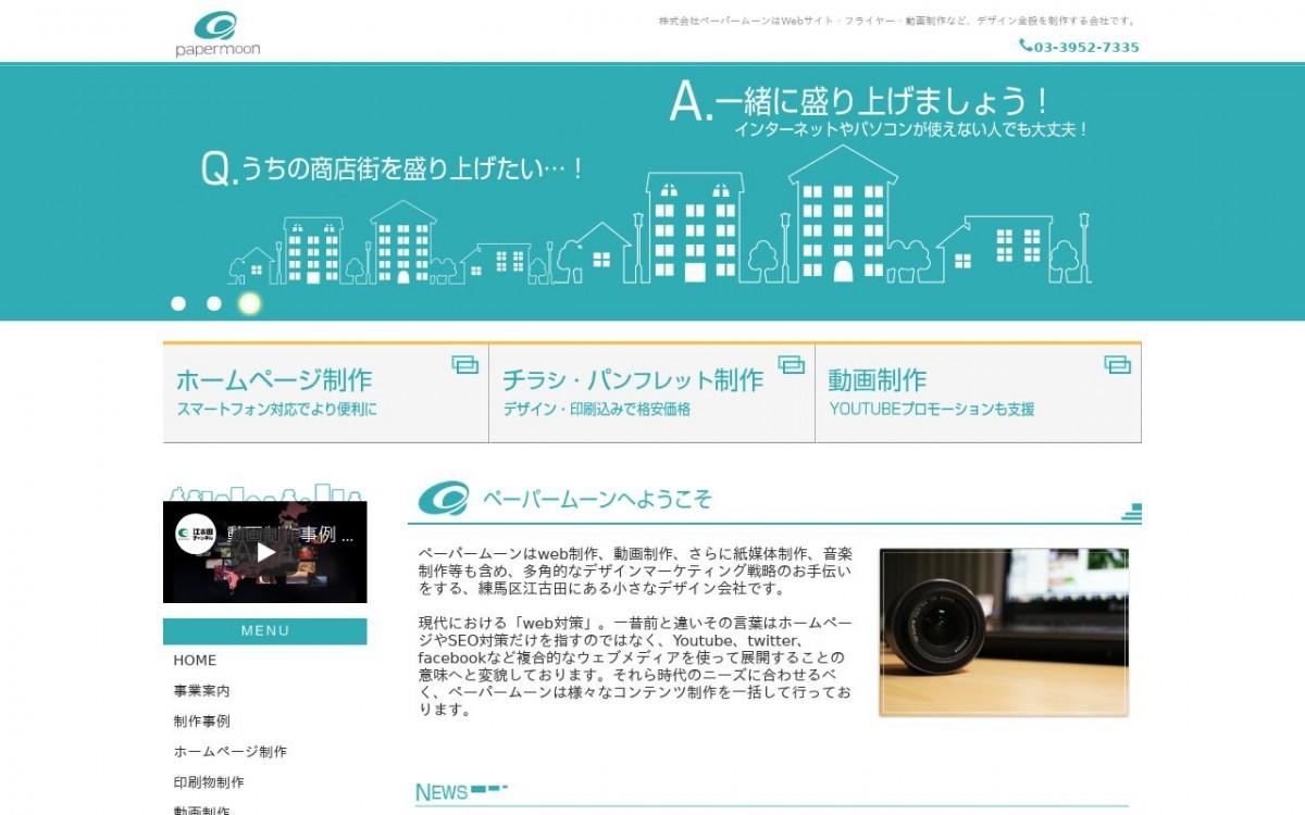 株式会社ペーパームーンの制作情報 | 東京都練馬区のホームページ制作会社 | Web幹事