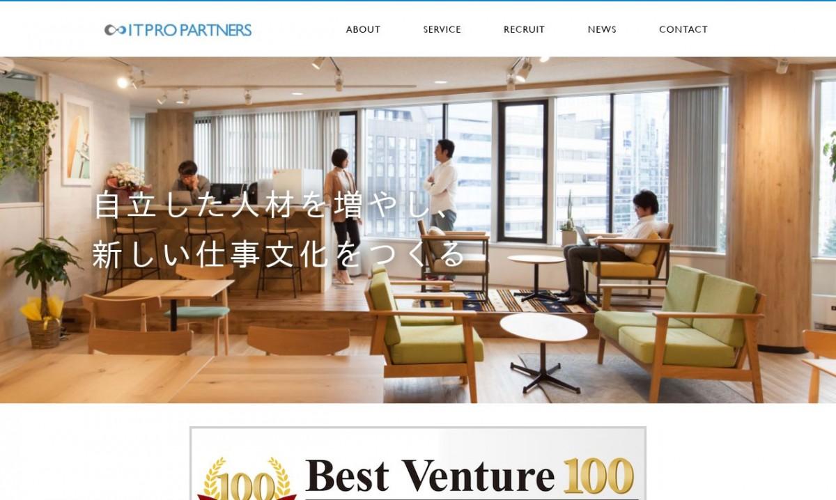 株式会社ITプロパートナーズの制作情報 | Web幹事