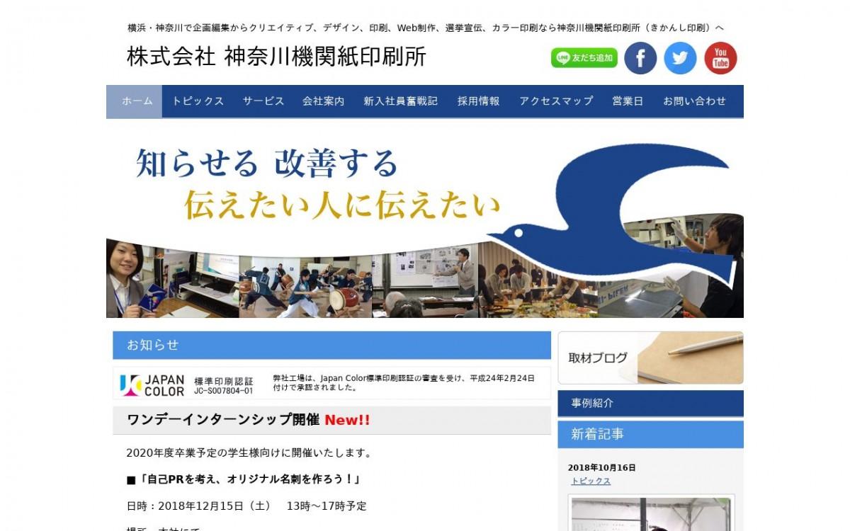 株式会社神奈川機関紙印刷所の制作情報 | 神奈川県のホームページ制作会社 | Web幹事