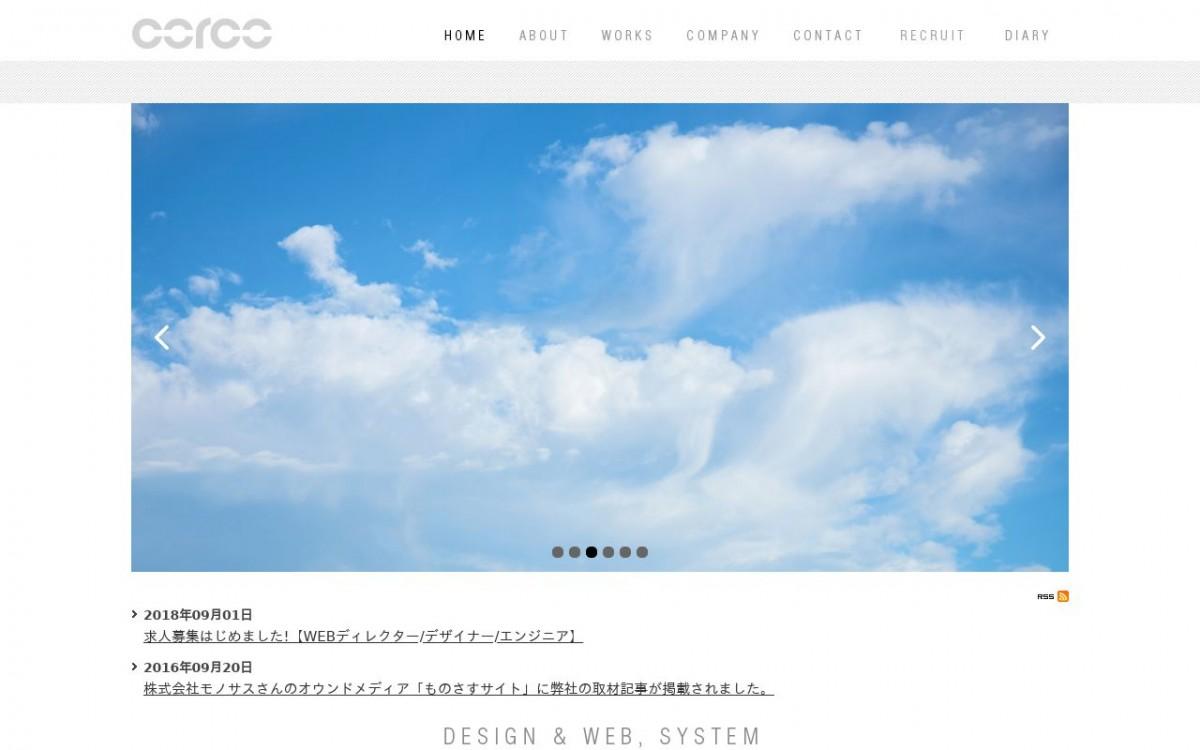 株式会社コルコバードの制作情報 | 神奈川県のホームページ制作会社 | Web幹事
