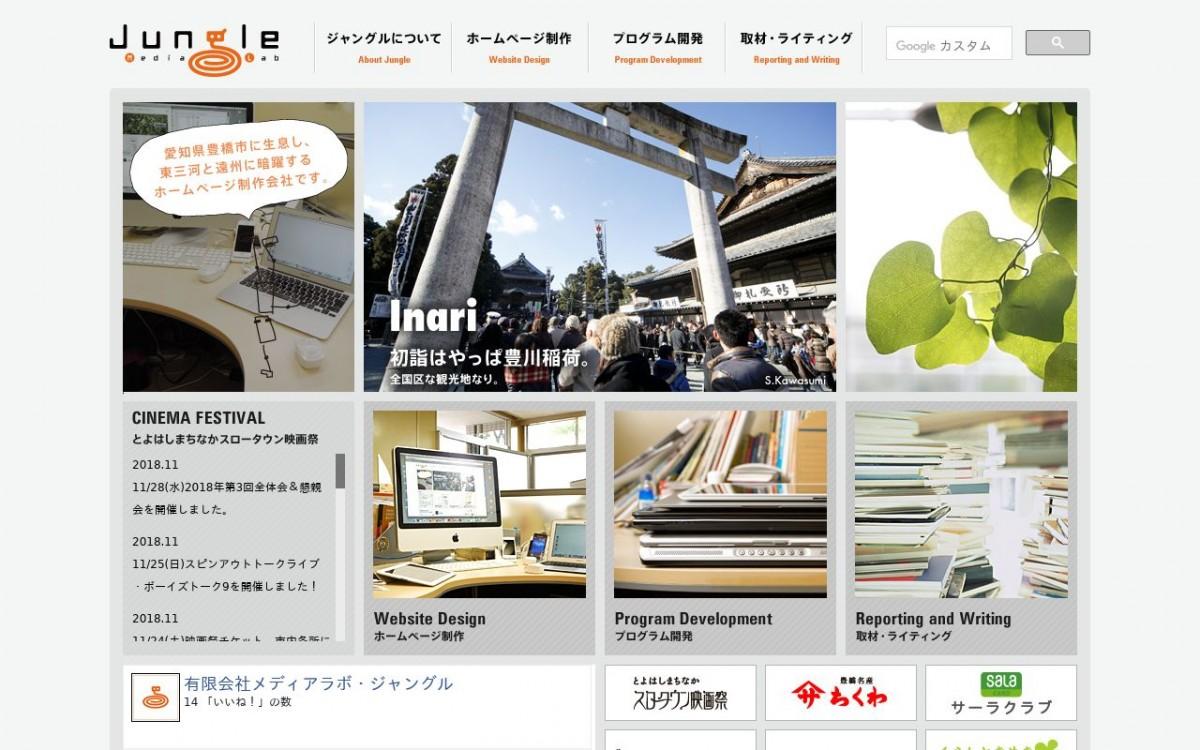 有限会社メディアラボ・ジャングルの制作実績と評判 | 愛知県のホームページ制作会社 | Web幹事