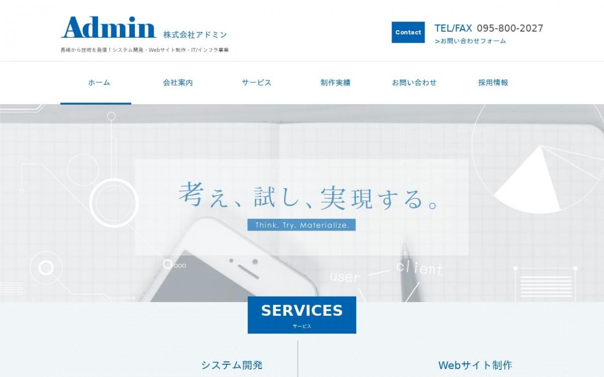 株式会社アドミンの制作実績と評判 | 長崎県のホームページ制作会社 | Web幹事