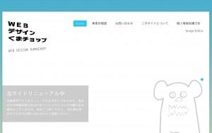 WEBデザインくまチョップ