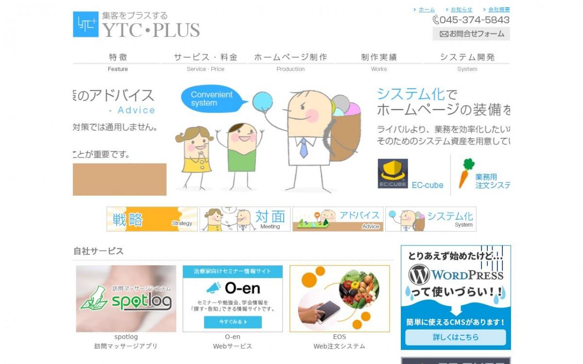 株式会社YTC・PLUSの制作実績と評判 | 神奈川県のホームページ制作会社 | Web幹事