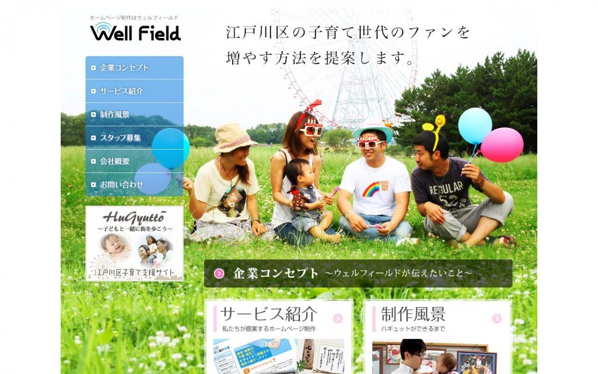 株式会社ウェルフィールドの制作情報 | 東京都江戸川区のホームページ制作会社 | Web幹事