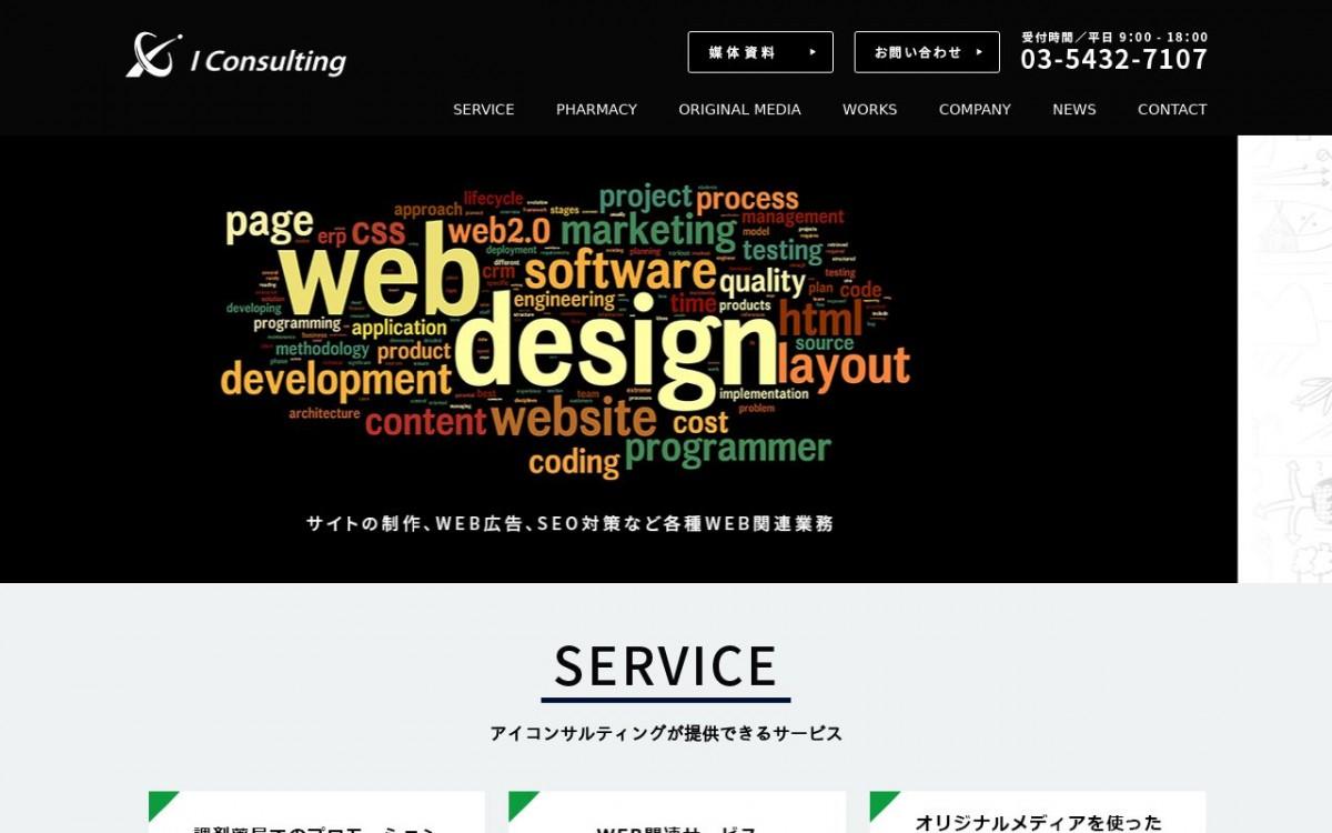 アイコンサルティング株式会社の制作情報 | 東京都世田谷区のホームページ制作会社 | Web幹事