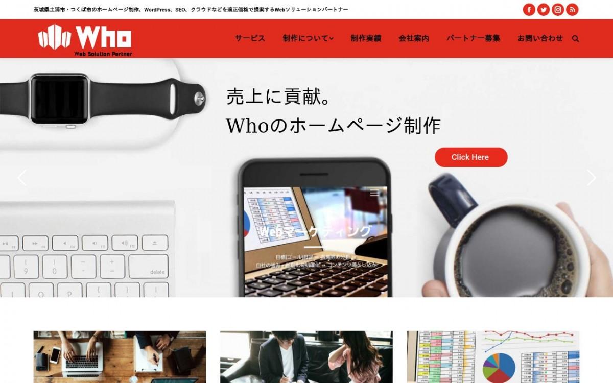 Whoの制作実績と評判   茨城県のホームページ制作会社   Web幹事