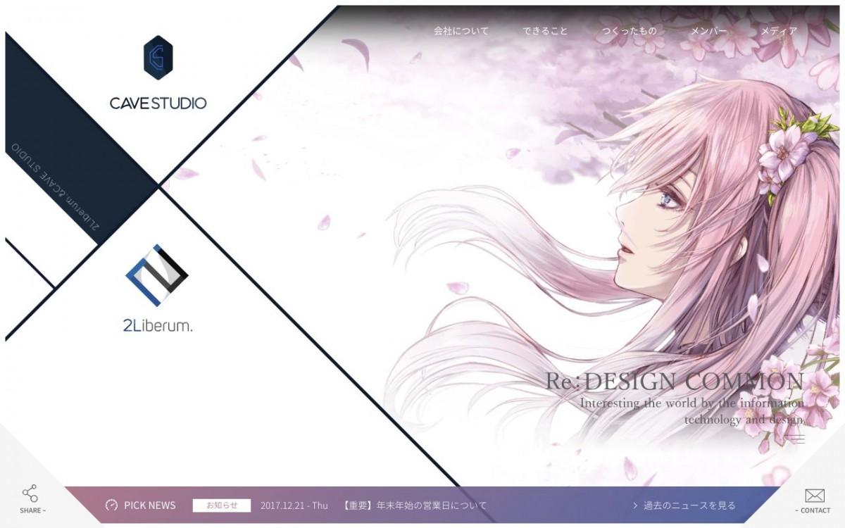 株式会社2Liberumの制作情報 | 東京都新宿区のホームページ制作会社 | Web幹事