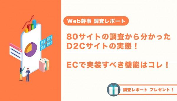 D2Cサイトの調査レポート&ECサイト運用の心得
