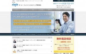 ポーカー・フェイス・コンサルティング株式会社