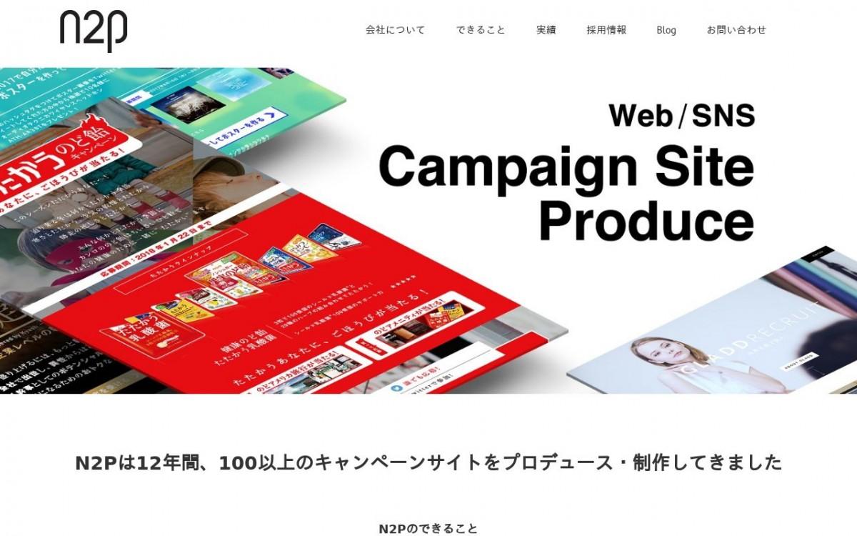 株式会社NONAME Produceの制作実績と評判 | 東京都新宿区のホームページ制作会社 | Web幹事